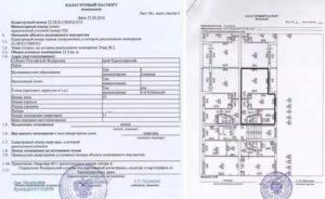 Нужен ли кадастровый паспорт для продажи квартиры в 2019 году