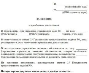 Ходатайство о приобщении аудиозаписи к материалам гражданского дела образец