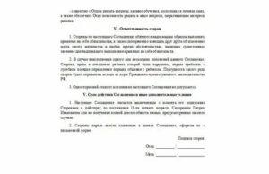 Образец соглашение о детях беларусь