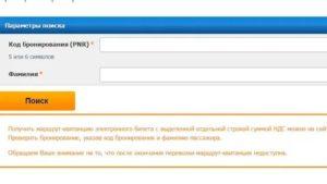 Как проверить билеты на самолет купленные через интернет