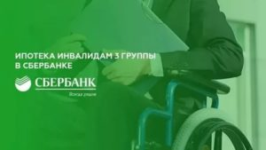 Могут ли инвалиды первой группы брать кредит