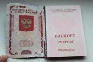 Как восстановить испорченный паспорт рф