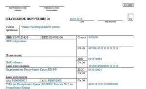 Образец заполнения платежного поручения по оплате штрафа гибдд