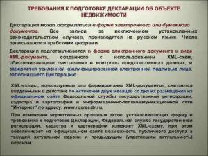 Право на регистрацию недвижимого имущества по декларации