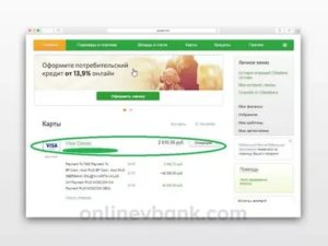 Сбербанк вернула денег на кредитную карту больше возможен возврат