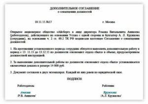 Дополнительное соглашение к трудовому договору на работу по совместительству