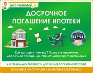Как заплатить ипотеку заранее