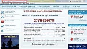 Как узнать номер своего водительского удостоверения по фамилии онлайн