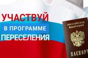 2019 переселение в татарию по программе переселения соотечественников