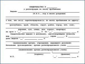 Как подтвердить регистрацию по месту жительства