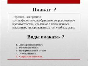Правила создания плаката