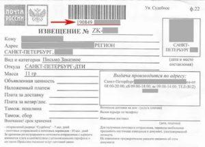 Судебное почтовое извещение как определить откуда