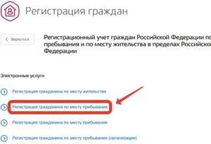 Как зарегистрировать иностранного гражданина по месту пребывания через гос услуги
