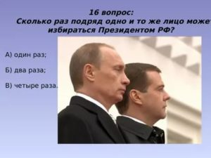 Сколько раз подряд может избираться президент в россии