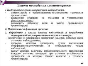 Образец приказа о проведении хронометража рабочего времени образец