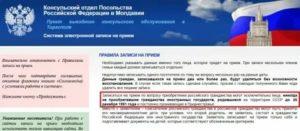 Как записаться на получение российского гражданства в пмр