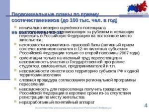 Госпрограмма для гражданства рф