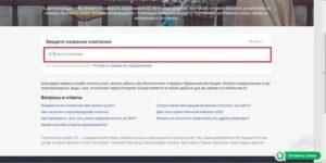 Как узнать свою задолженность по жкх через интернет