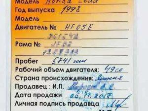 Нужны ли какий то документы на мопед дельта 50кубов