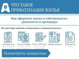 Быстрая приватизация квартиры в москве