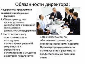 Обязанности и достижения генерального директора магазина