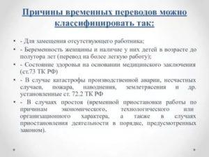 Оплата при временный перевод работника для замещения отсутствующего сотрудника