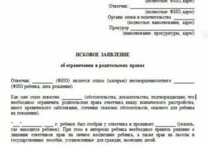 Государственная пошлина при подаче заявления об ограничении родительских прав