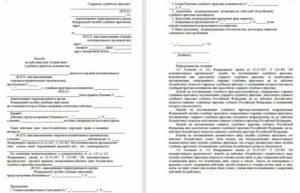 Образец заявления в прокуратуру о неисполнении решения суда
