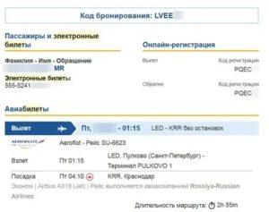 Как точно узнать регистрацию билета на самолет
