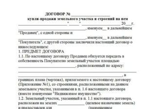 Предварительный договор купли продажи земли сельхозназначения