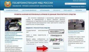 Как найти штраф гибдд иностранному гражданину