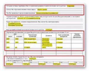 Примеры заполнения анкеты на работу