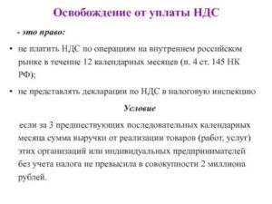 Кто не платит ндс в россии