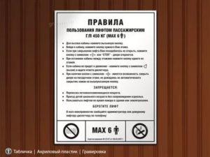 Где должна размещаться табличка с правилами пользования лифтом