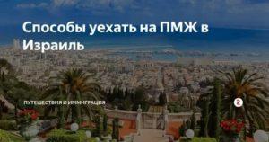Как уехать на пмж в израиль из россии