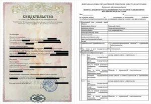 В какой срок нужно зарегистрировать право собственности