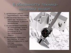 Техник механик должностная инструкция