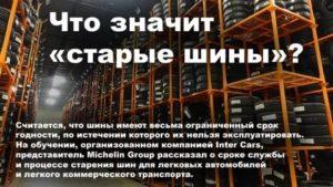 Срок хранения зимней резины на складе