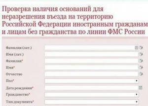 Как узнать есть депортация или нет в россии