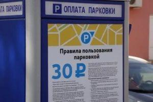 Как пользоваться платной парковкой в краснодаре