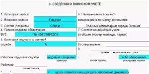 Как заполнить карточку сведения о воинском учете в программе 1с