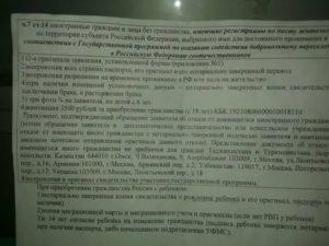 Документы для подачи на гражданство по браку