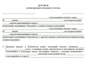 Продажа земельного участка юридическим лицом физическому лицу