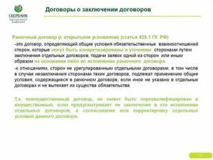 Рамочный договор строительного подряда