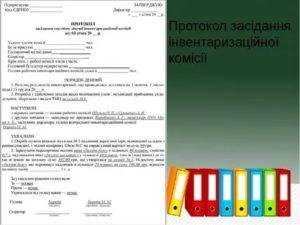 Акт инвентаризационной комиссии образец