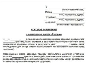 Образец заявления в суд по ст нанесение телесных повреждений