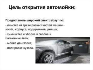 Разрешение на организацию автомойки