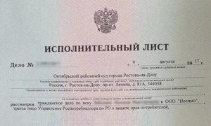 Выдача исполнительного листа по гражданскому делу сроки
