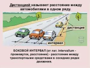 Дистанция между машинами в городе по пдд