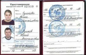 Какие документы нужны в москве для получения паспорта многодетной семьи